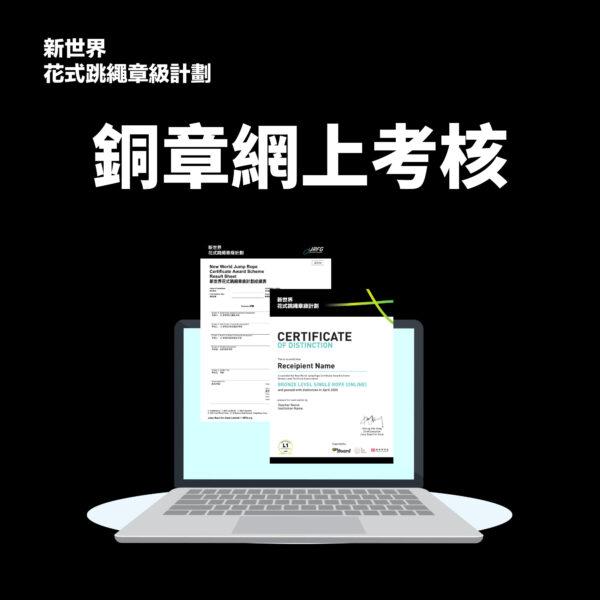 新世界花式跳繩章級計劃 銅章網上影片遞交考核